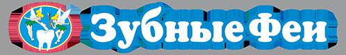 Зубные Феи — сайт стоматологии в Рязани: услуги, отзывы, цены